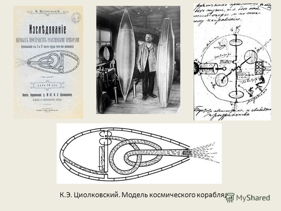К.Э. Циолковский. Модель космического корабля.