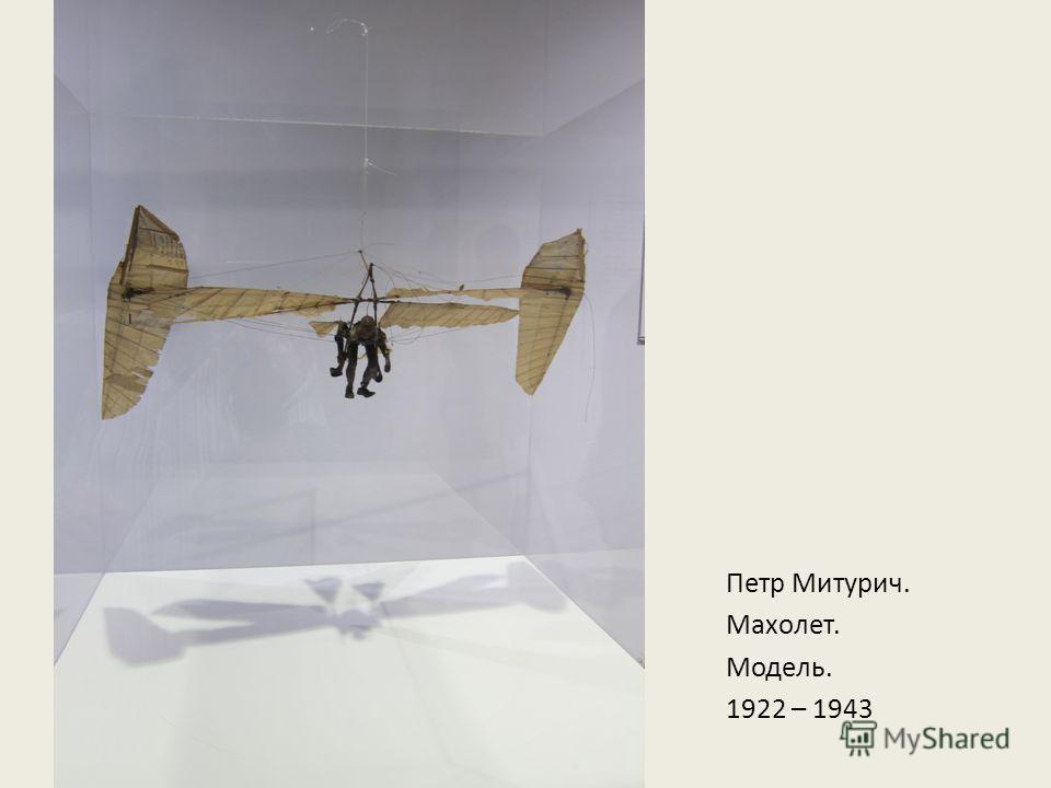 Петр Митурич. Махолет. Модель. 1922 – 1943
