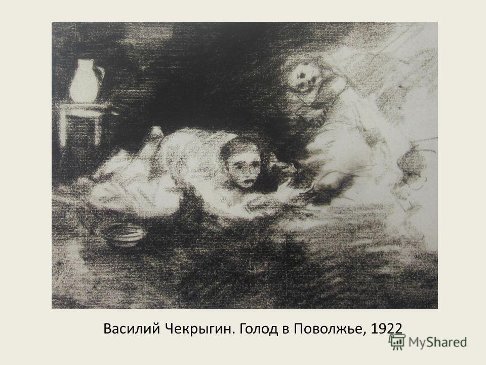 Василий Чекрыгин. Голод в Поволжье, 1922