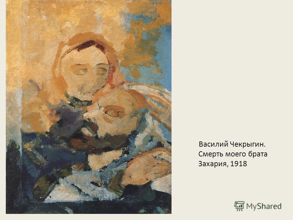 Василий Чекрыгин. Смерть моего брата Захария, 1918