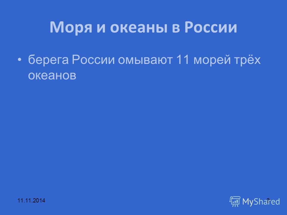 11.11.20143 Моря и океаны в России берега России омывают 11 морей трёх океанов