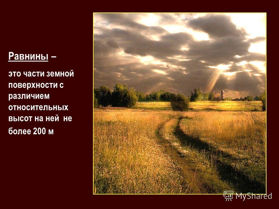 Равнины – это части земной поверхности с различием относительных высот на ней не более 200 м
