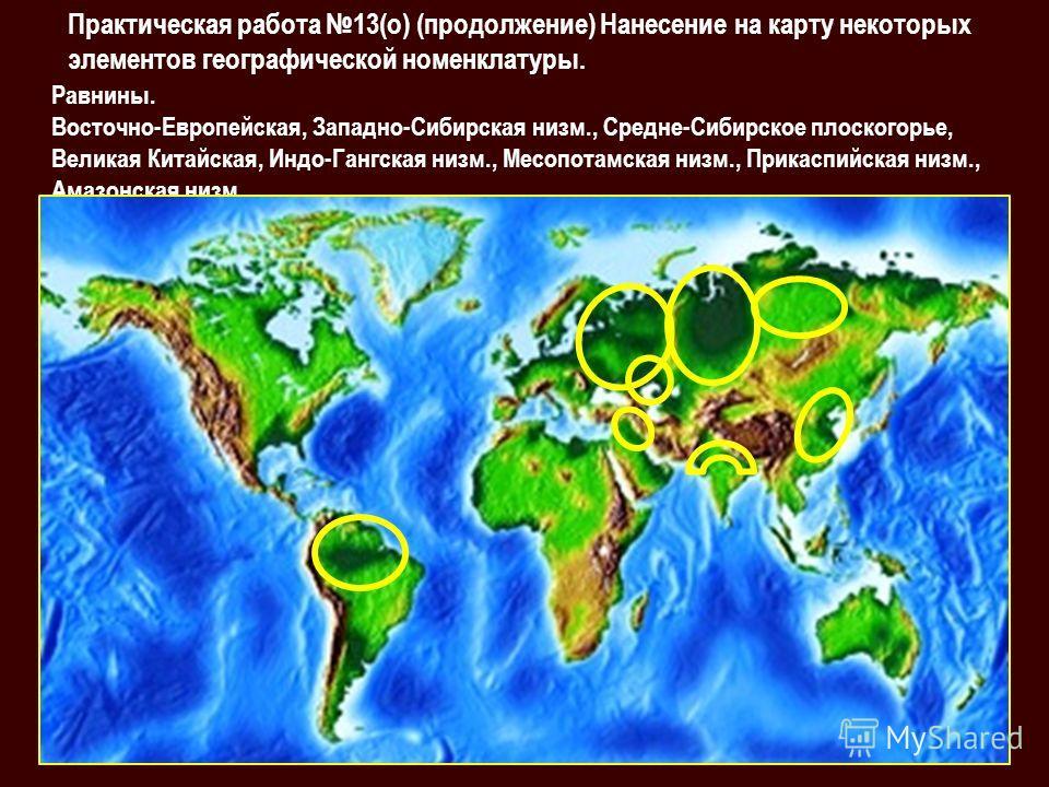 Практическая работа 13(о) (продолжение) Нанесение на карту некоторых элементов географической номенклатуры. Равнины. Восточно-Европейская, Западно-Сибирская низм., Средне-Сибирское плоскогорье, Великая Китайская, Индо-Гангская низм., Месопотамская ни