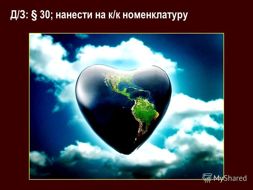 Д/З: § 30; нанести на к/к номенклатуру