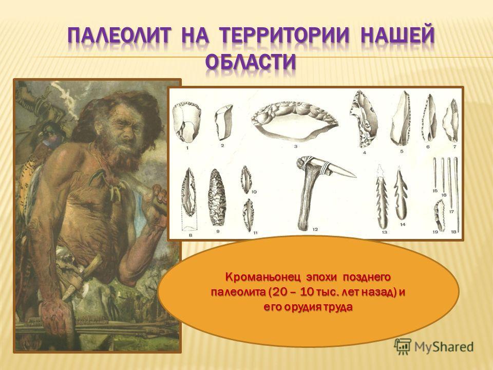 Кроманьонец эпохи позднего палеолита (20 – 10 тыс. лет назад) и его орудия труда