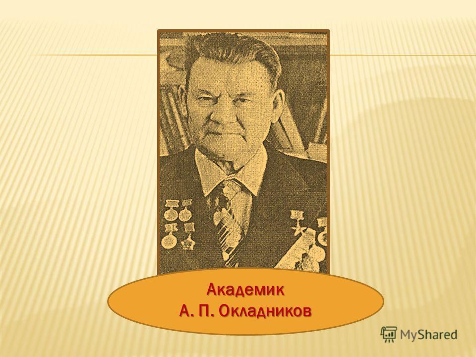 Академик А. П. Окладников