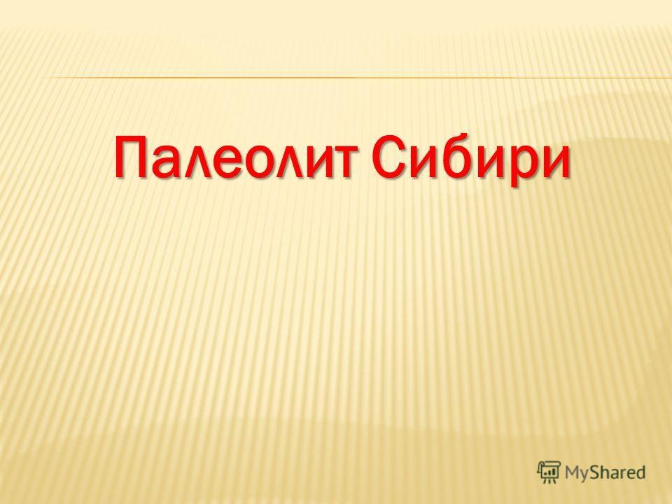 Палеолит Сибири