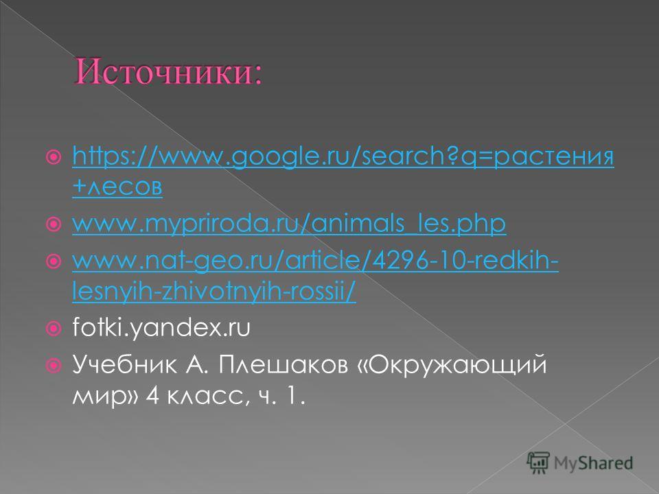 https://www.google.ru/search?q=растения +лесов https://www.google.ru/search?q=растения +лесов www.mypriroda.ru/animals_les.php www.nat-geo.ru/article/4296-10-redkih- lesnyih-zhivotnyih-rossii/ www.nat-geo.ru/article/4296-10-redkih- lesnyih-zhivotnyih