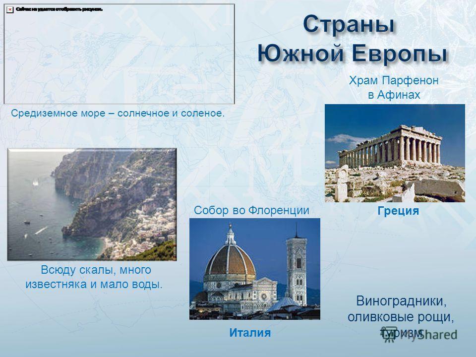 Средиземное море – солнечное и соленое. Всюду скалы, много известняка и мало воды. Греция Италия Храм Парфенон в Афинах Собор во Флоренции Виноградники, оливковые рощи, туризм