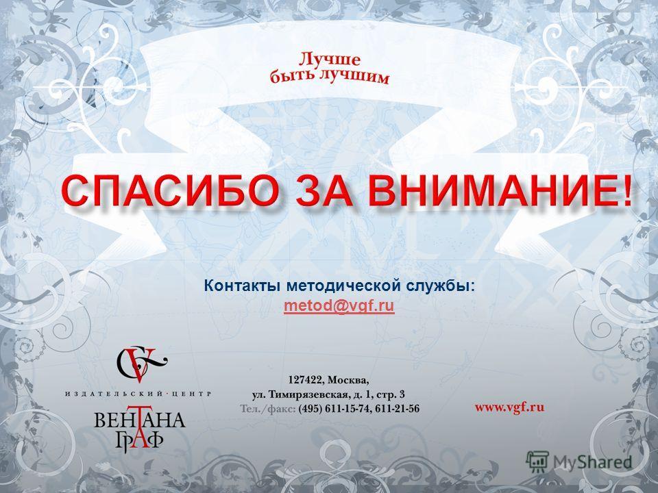 Контакты методической службы: metod@vgf.ru