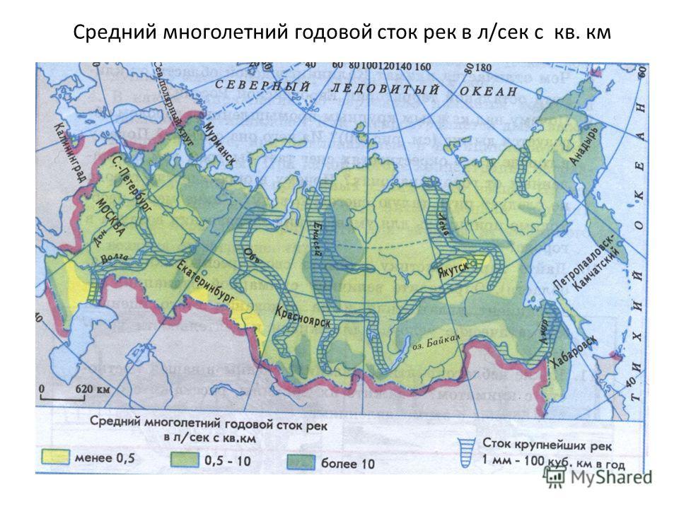 Средний многолетний годовой сток рек в л/сек с кв. км