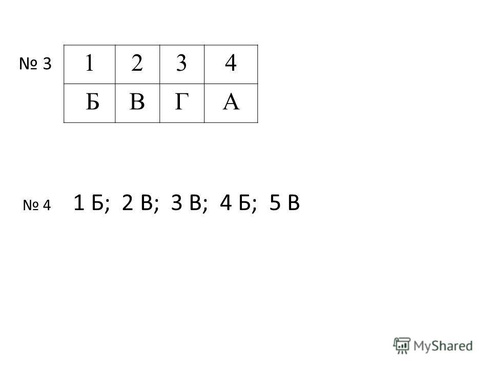 1234 БВГА 3 1 Б; 2 В; 3 В; 4 Б; 5 В 4