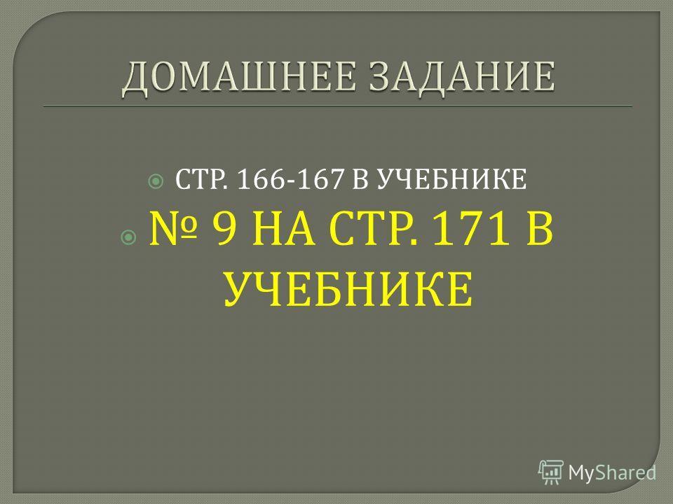 СТР. 166-167 В УЧЕБНИКЕ 9 НА СТР. 171 В УЧЕБНИКЕ