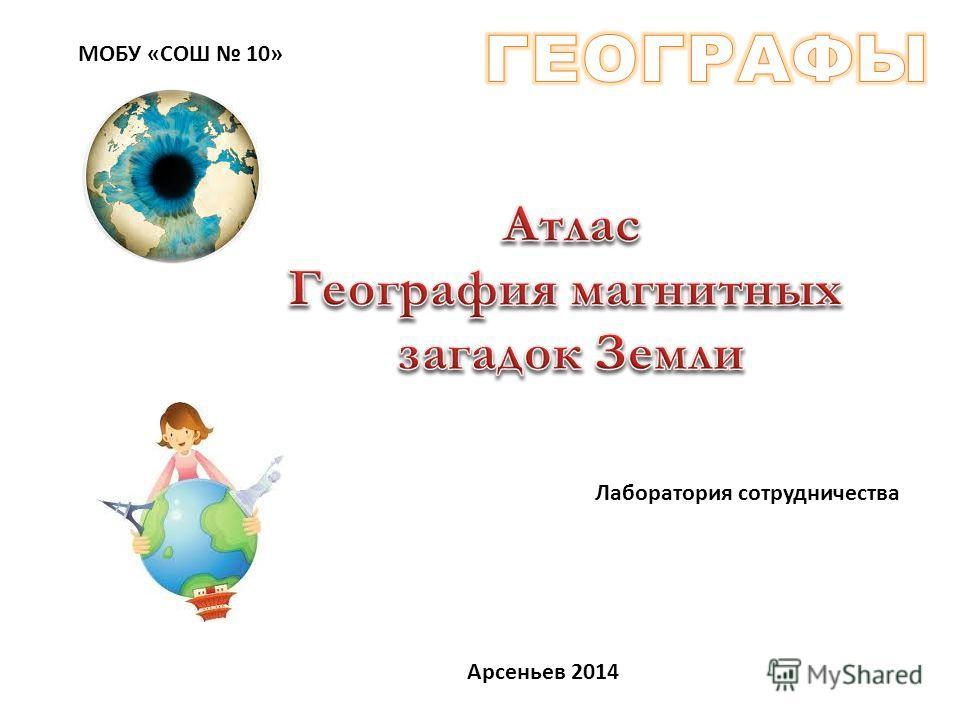 МОБУ «СОШ 10» Арсеньев 2014 Лаборатория сотрудничества