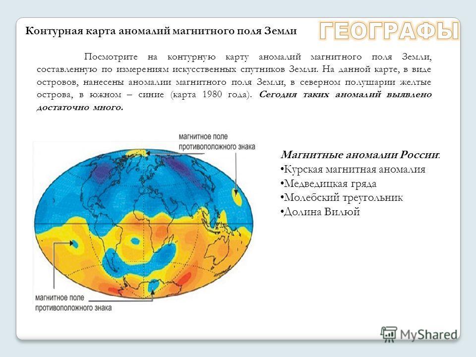 Посмотрите на контурную карту аномалий магнитного поля Земли, составленную по измерениям искусственных спутников Земли. На данной карте, в виде островов, нанесены аномалии магнитного поля Земли, в северном полушарии желтые острова, в южном – синие (к