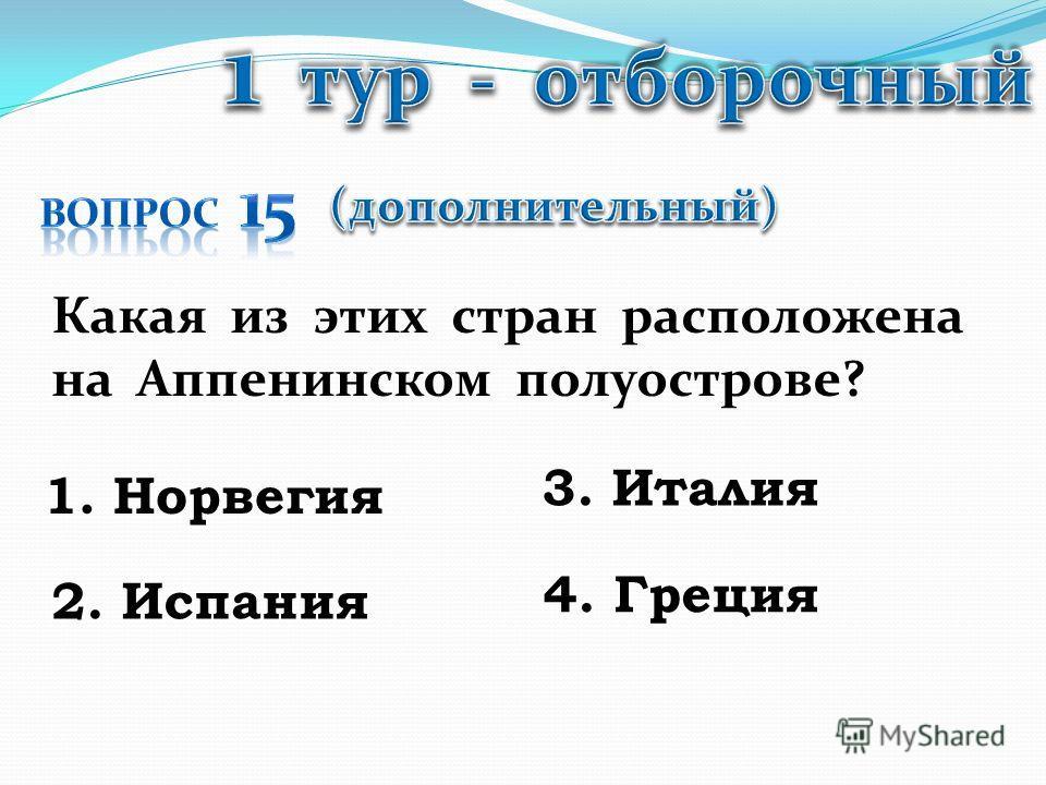 Какая из этих стран расположена на Аппенинском полуострове? 1. Норвегия 2. Испания 4. Греция 3. Италия