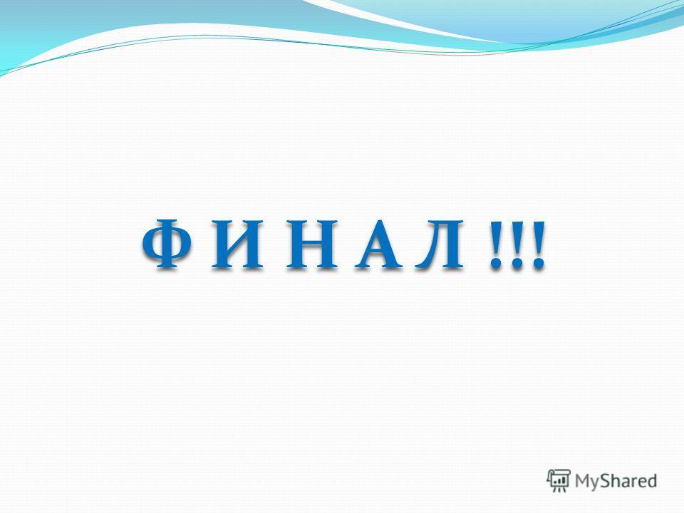 Ф И Н А Л !!!