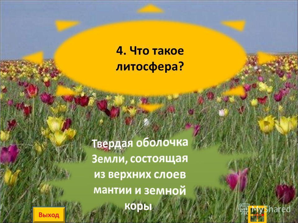 4. Что такое литосфера? Выход