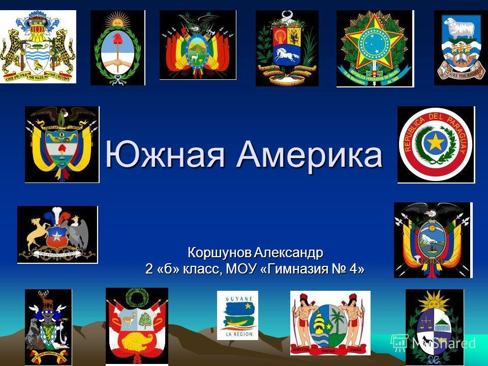 Южная Америка Коршунов Александр 2 «б» класс, МОУ «Гимназия 4»