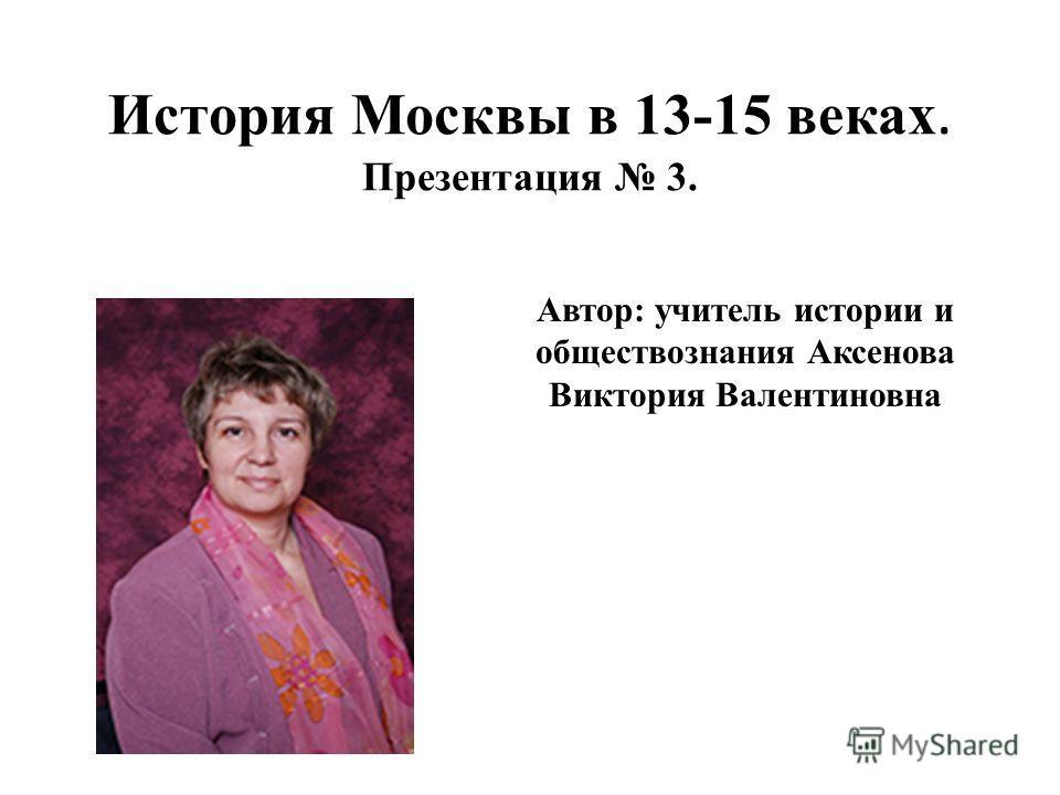 и обществознания Аксенова