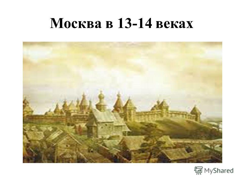 Москва в 13-14 веках