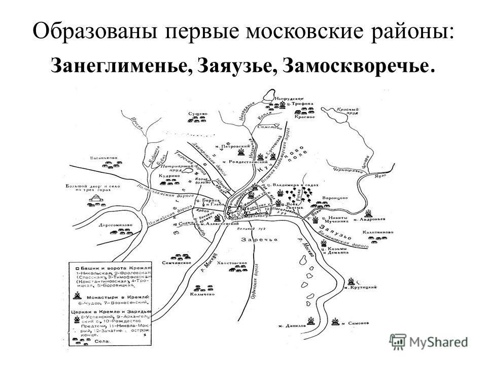 Образованы первые московские районы: Занеглименье, Заяузье, Замоскворечье.