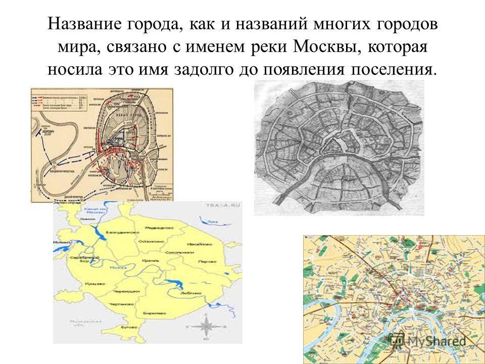 Название города, как и названий многих городов мира, связано с именем реки Москвы, которая носила это имя задолго до появления поселения.