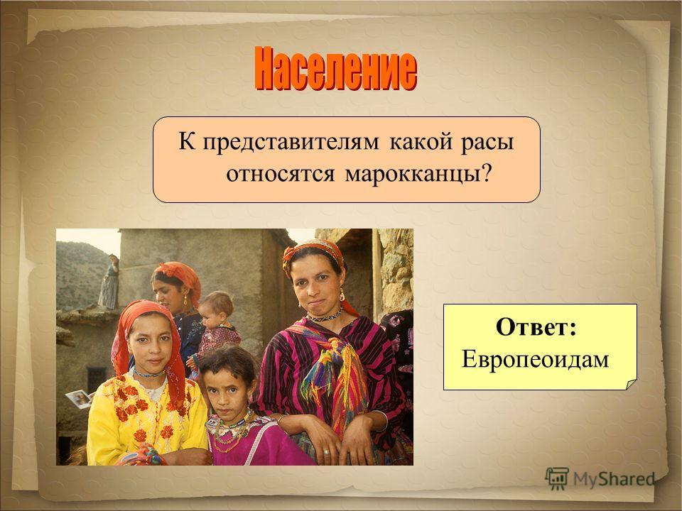 К представителям какой расы относятся марокканцы? Ответ: Европеоидам