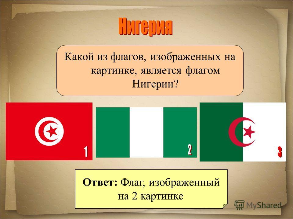 Какой из флагов, изображенных на картинке, является флагом Нигерии? Ответ: Флаг, изображенный на 2 картинке