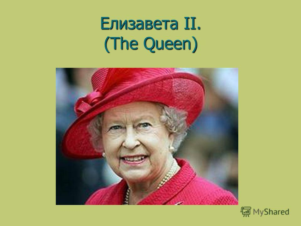 Елизавета II. (The Queen)