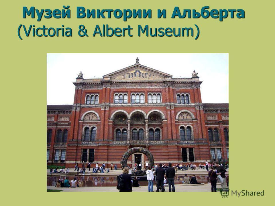Музей Виктории и Альберта (Victoria & Albert Museum) Музей Виктории и Альберта (Victoria & Albert Museum)
