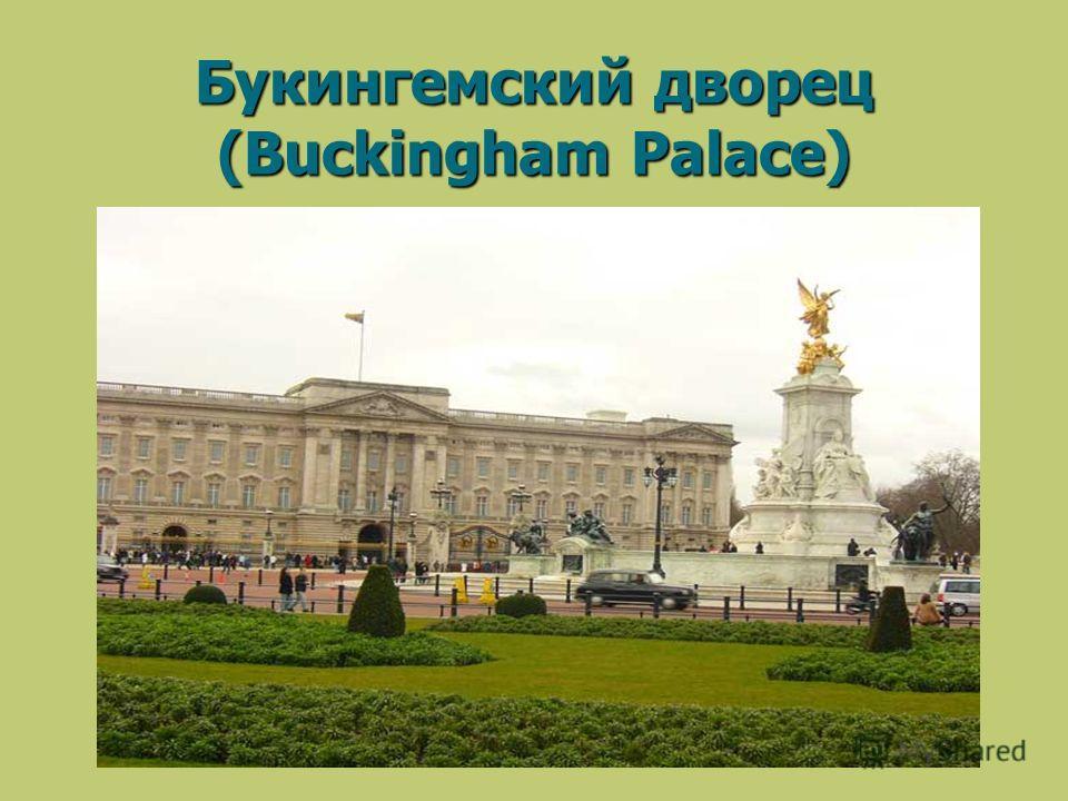 Букингемский дворец (Buckingham Palace)