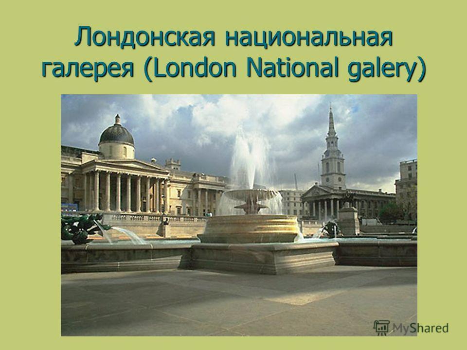 Лондонская национальная галерея (London National galery)