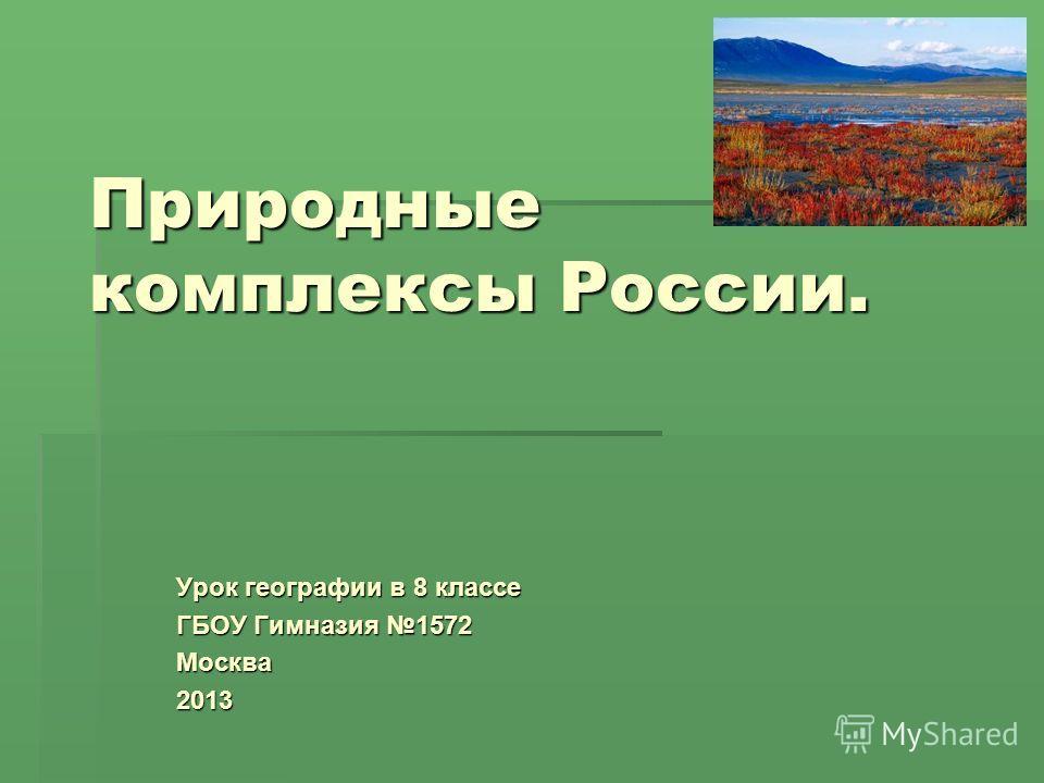 Урок географии 8 класс разнообразие природных комплексов россии
