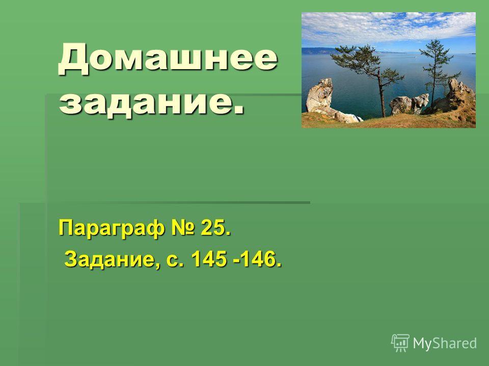 Домашнее задание. Параграф 25. Задание, с. 145 -146. Задание, с. 145 -146.