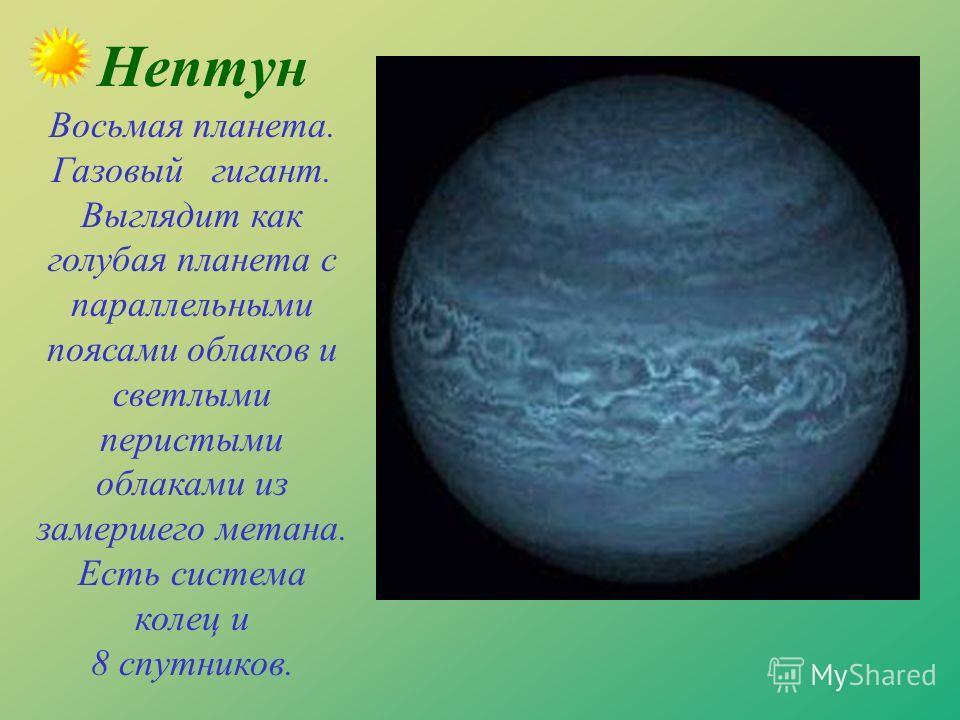 Уран Седьмая планета. Намного больше Земли. Газ метан в атмосфере окрашивает ее в зеленый цвет. Очень холодная. Как и Сатурн, Уран имеет темные кольца.