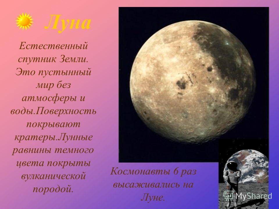 Плутон Дальше всех находится от Солнца. Представляет собой очень небольшое небесное тело, состоящее из камня и льда. На Плутоне очень холодно:-210С.
