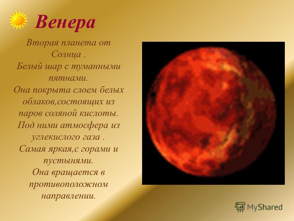 Меркурий Ближайшая к Солнцу планета. Практически лишен атмосферы. Это маленький, пустынный мир. Немного больше Луны. Его поверхность покрыта кратерами.