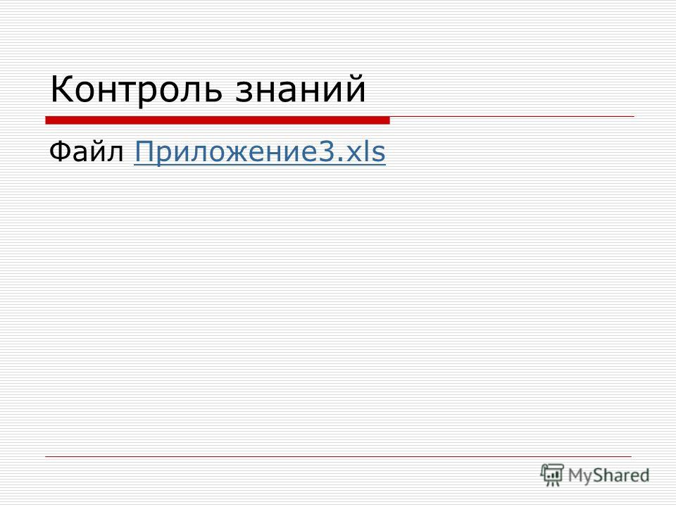 Контроль знаний Файл Приложение 3.xls Приложение 3.xls