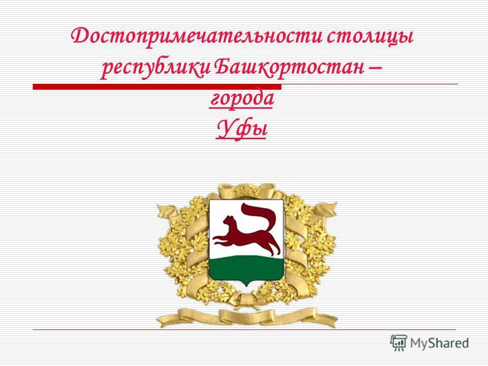 Достопримечательности столицы республики Башкортостан – города Уфы