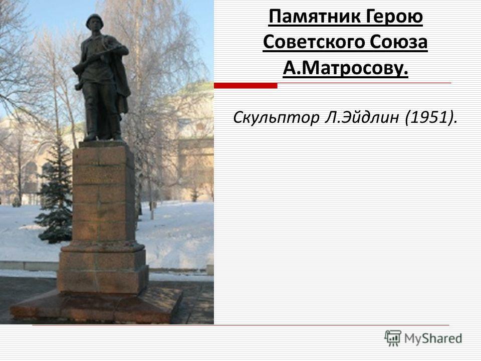 Памятник Герою Советского Союза А.Матросову. Скульптор Л.Эйдлин (1951).