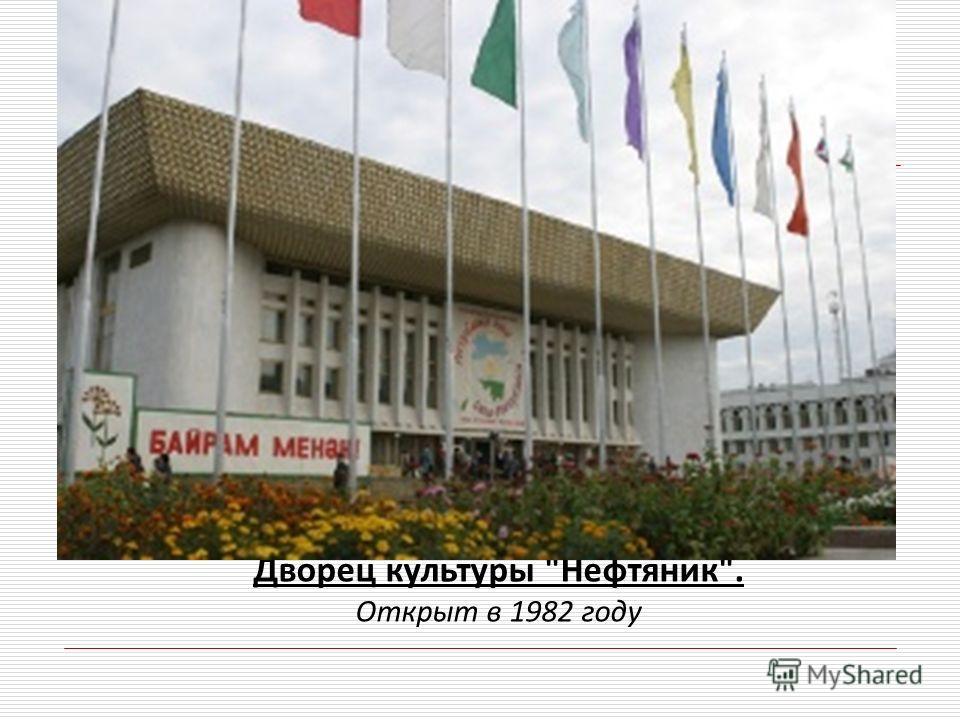 Дворец культуры Нефтяник. Открыт в 1982 году