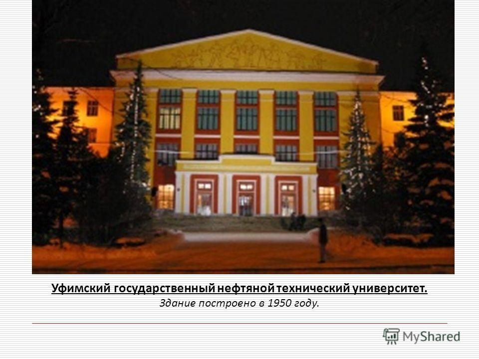 Уфимский государственный нефтяной технический университет. Здание построено в 1950 году.