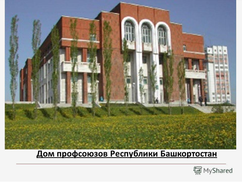 Дом профсоюзов Республики Башкортостан