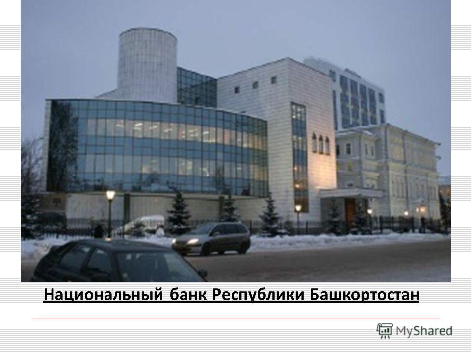 Национальный банк Республики Башкортостан