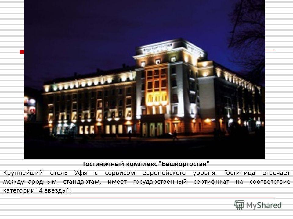 Гостиничный комплекс Башкортостан Крупнейший отель Уфы с сервисом европейского уровня. Гостиница отвечает международным стандартам, имеет государственный сертификат на соответствие категории 4 звезды.