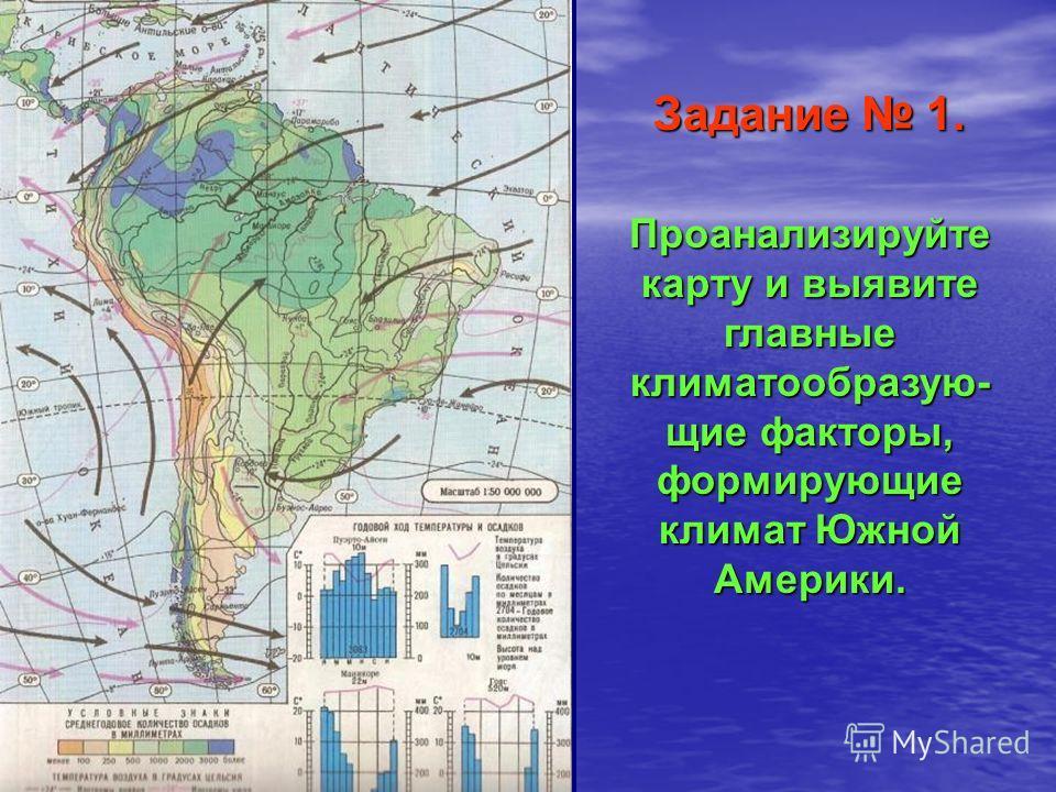 Задание 1. Проанализируйте карту и выявите главные климатообразую- щие факторы, формирующие климат Южной Америки.
