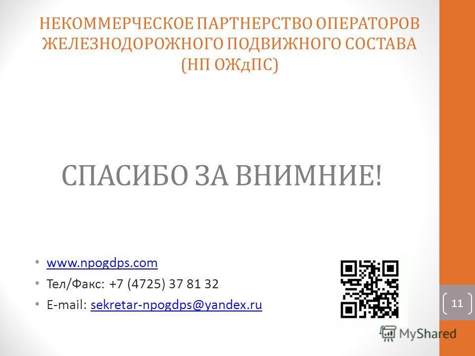 СПАСИБО ЗА ВНИМНИЕ! www.npogdps.com Тел/Факс: +7 (4725) 37 81 32 E-mail: sekretar-npogdps@yandex.rusekretar-npogdps@yandex.ru НЕКОММЕРЧЕСКОЕ ПАРТНЕРСТВО ОПЕРАТОРОВ ЖЕЛЕЗНОДОРОЖНОГО ПОДВИЖНОГО СОСТАВА (НП ОЖдПС) 11