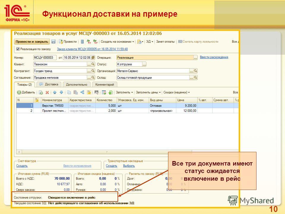 10 Функционал доставки на примере Все три документа имеют статус ожидается включение в рейс