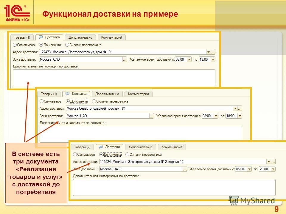 9 Функционал доставки на примере В системе есть три документа «Реализация товаров и услуг» с доставкой до потребителя